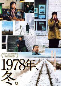 1978年、冬