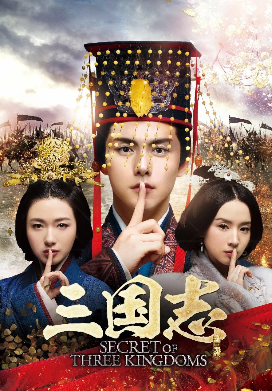 三国志 Secret of Three Kingdoms